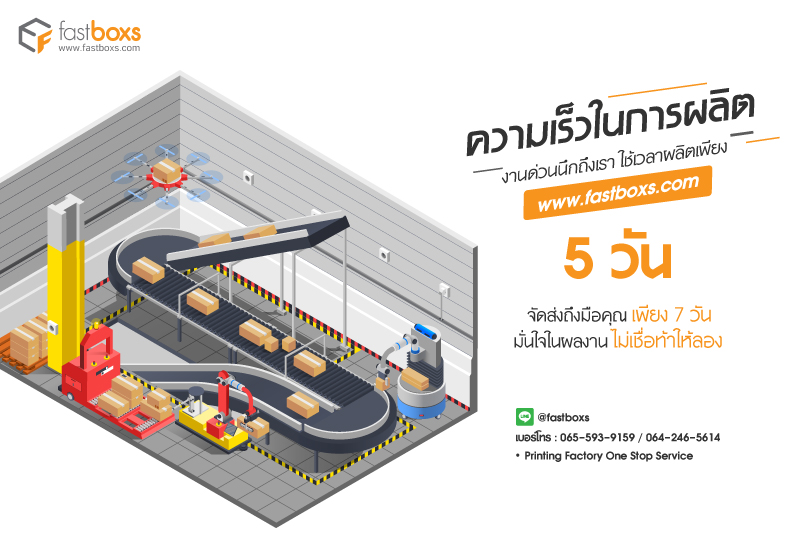 package กล่อง 105
