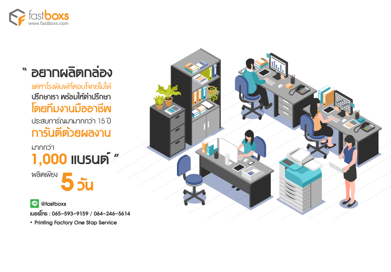 Production speed 5 Day พิมพ์กล่อง ออฟเซ็ท 01