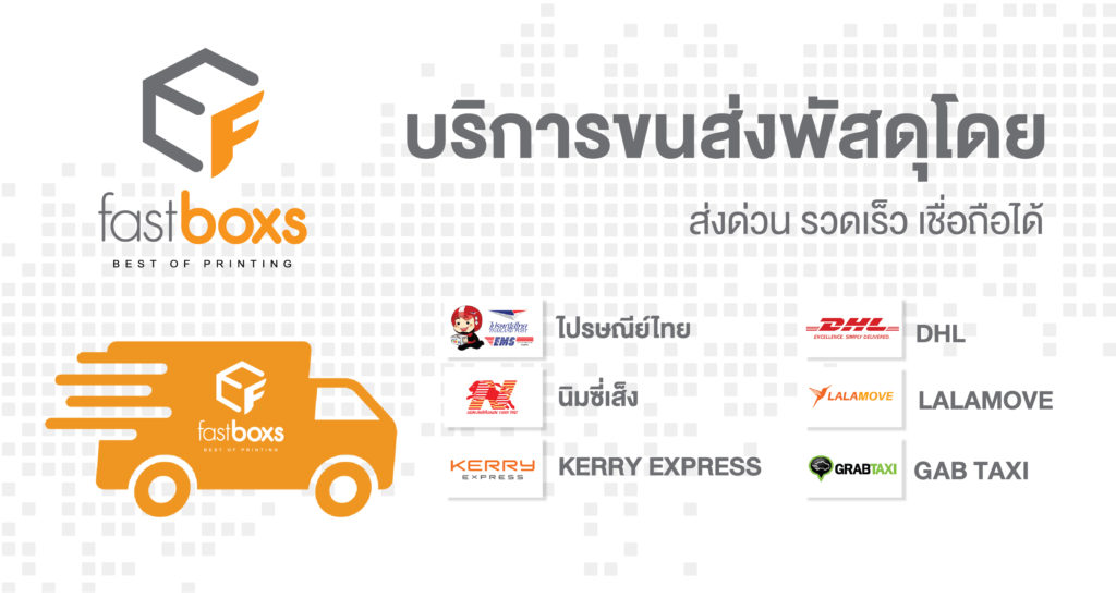 package กล่อง 107